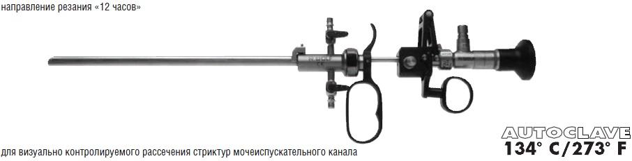 Купить уретромы оптический неоптический ricahard Wolf урология рихард вольф