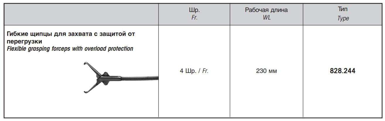 Гибкие щипцы для захвата с защитой от перегрузки
